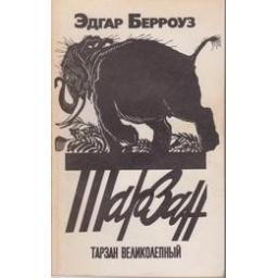 Тарзан великолепный/ Эдгар Райс Берроуз