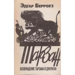 Возвращение Тарзана в джунгли/ Эдгар Райс Берроуз