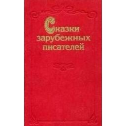 Сказки зарубежных писателей/ Петрушеня Зинаида