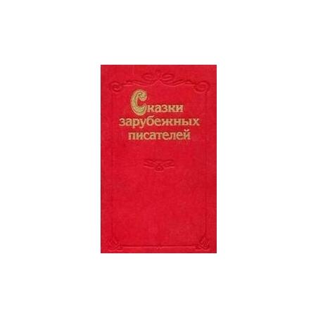 Сказки зарубежных писателей/ Петрушеня З.