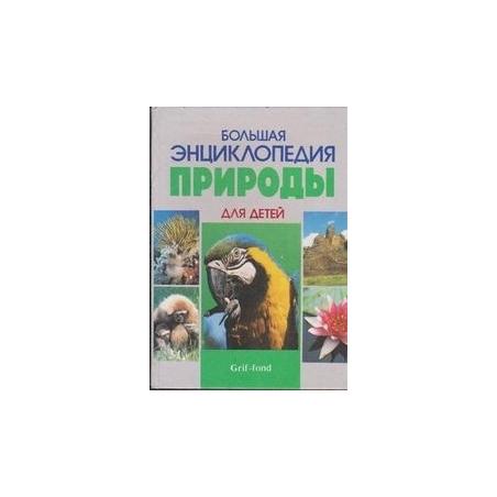 Большая энциклопедия природы для детей