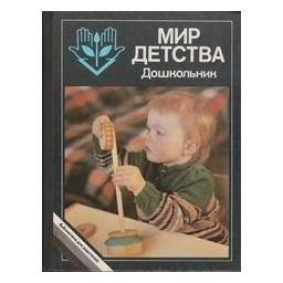 Мир детства. Дошкольник/ Лидия Журова, Тамара Комарова