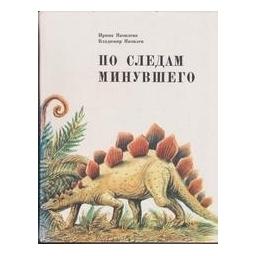 По следам минувшего/ Яковлева И., Яковлев В.