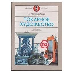 Токарное художество/ Гостомыслов А.