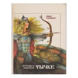 Легенды о мастере Тычке/ Панькин И.