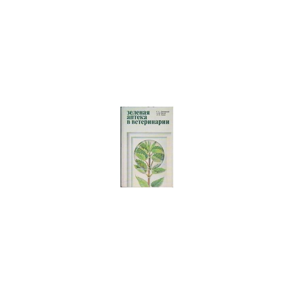Зеленая аптека в ветеринарии/ Липницкий С.