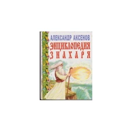Энциклопедия знахаря/ Аксенов A.