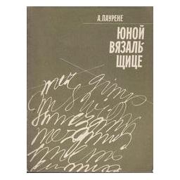 Юной вязальщице/ Паурене А.