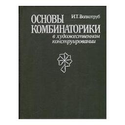 Основы комбинаторики в художественном конструировании/ И.Т. Волкотруб