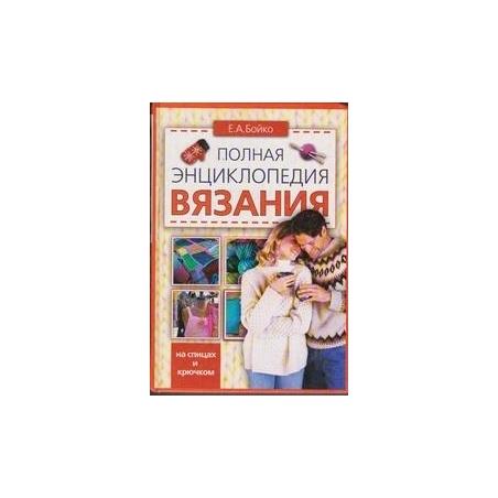 Полная энциклопедия вязания/ Бойко E.