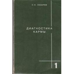 Диагностика кармы 1. Система полевой саморегуляции/ Лазарев С. Н.