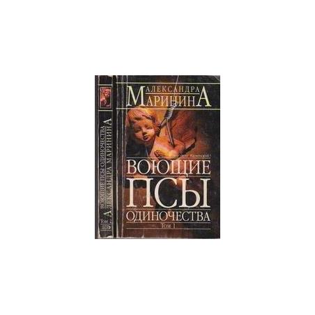 Воющие псы одиночества. В 2-х томах./ Маринина A.