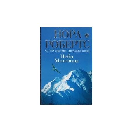 Небо Монтаны/ Робертс Н.
