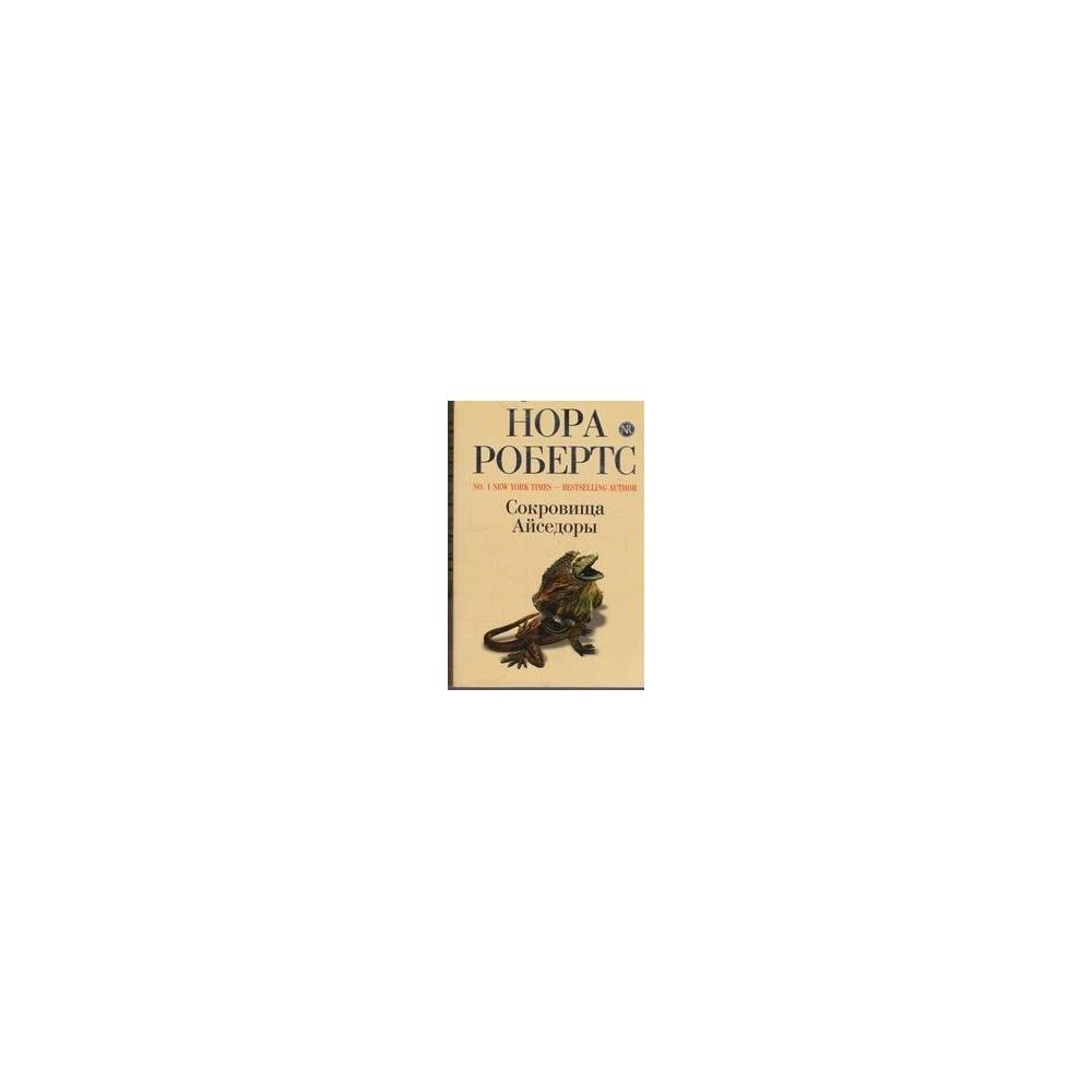 Сокровища Айседоры/ Робертс Н.