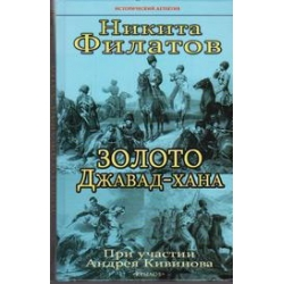Золото Джавад-хана/ Филатов Н. Александрович
