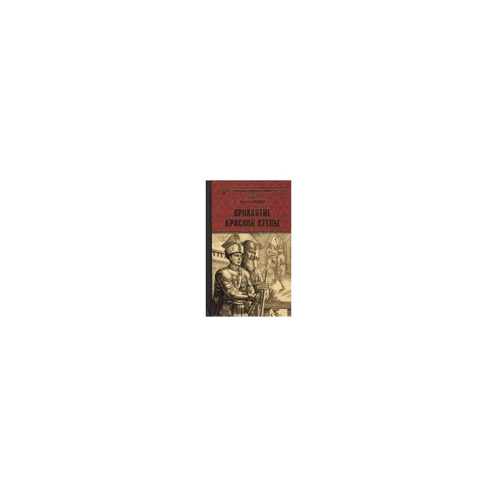 Проклятие красной стены/ А. И. Витаков