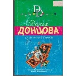 13 несчастий Геракла/ Донцова Д.