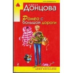 Ромео с большой дороги/ Донцова Д.