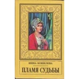 Пламя судьбы/ Кошелева И.