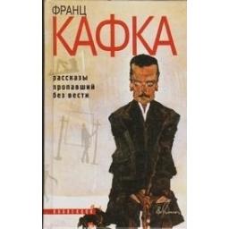 Рассказы 1904 - 1922. Пропавший без вести (Америка)/ Кафка Ф.
