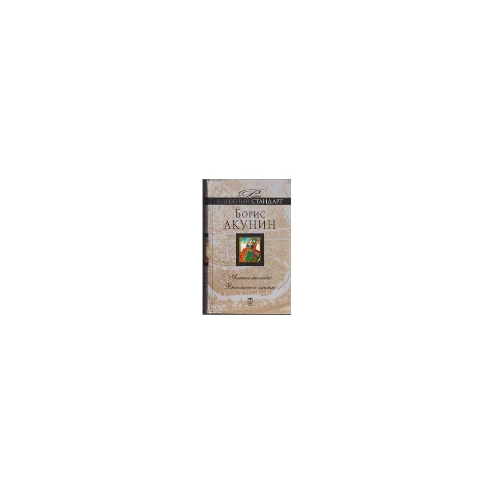 Алтын-толобас. Внеклассное чтение/ Акунин Б.