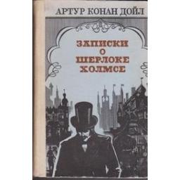 Записки о Шерлоке Холмсе. - А. К. Дойл
