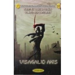 Visagalio akis (374)/ Lukjanenko S., Vasiljev V.