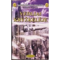 Vedliai kryžkelėje (391)/ Panov V.