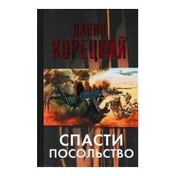 Спасти посольство/ Корецкий Данил