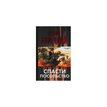 Спасти посольство/ Корецкий Д.