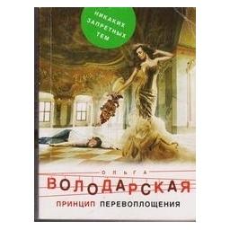 Принцип перевоплощения/ Володарская О.