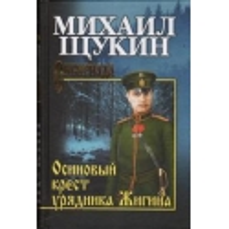 Осиновый крест урядника Жигина/ Щукин М.