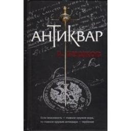 Антиквар/ Бушков А.