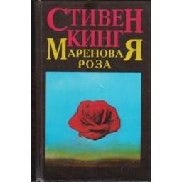 Мареновая Роза/ Кинг С.