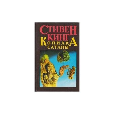 Копилка сатаны/ Кинг С.