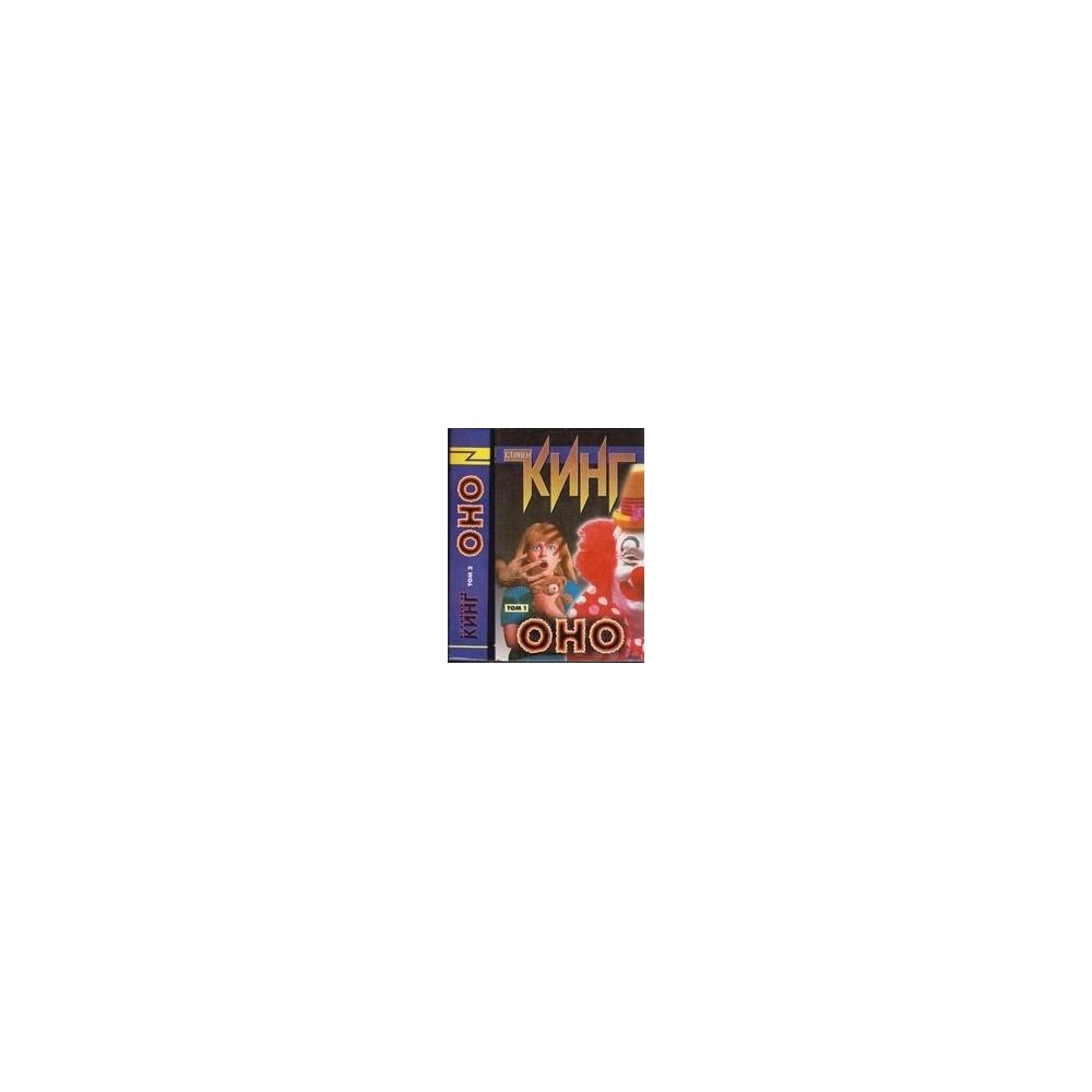 Оно (2 книги)/ Кинг С.