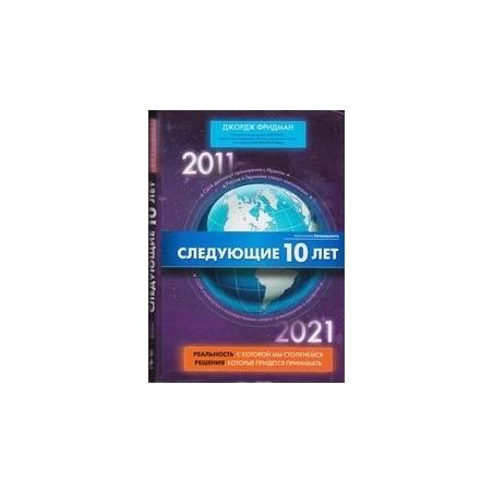 Следующие 10 лет. 2011 - 2012/ Фридман Дж.