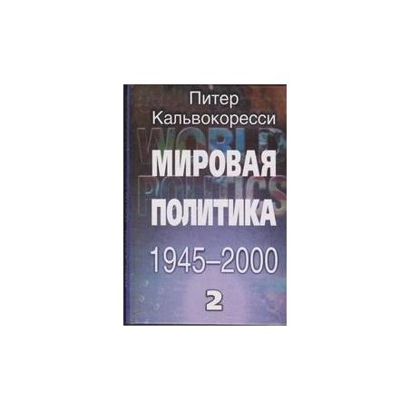 Мировая политика 1945 - 2000. Книга 2/ Кальвокоресси П.