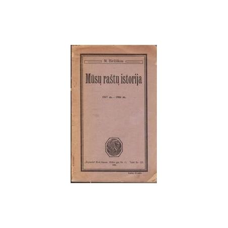 Mūsų raštų istorija 1547-1904/ Biržiška M.