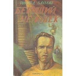Бегущий человек/ Ричард Бахман