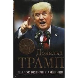 Былое величие Америки/ Трамп Д.