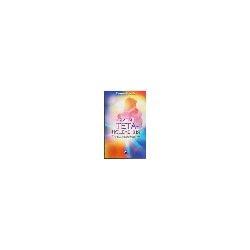 Ритм ТЕТА-исцеления. Для создания сильного и красивого тела и достижения идеального веса/ Стайбл В.