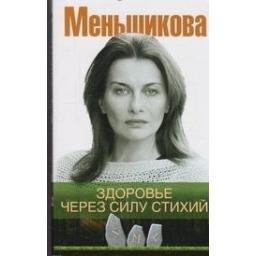 Здоровье через силу стихий/ Меньшикова К.