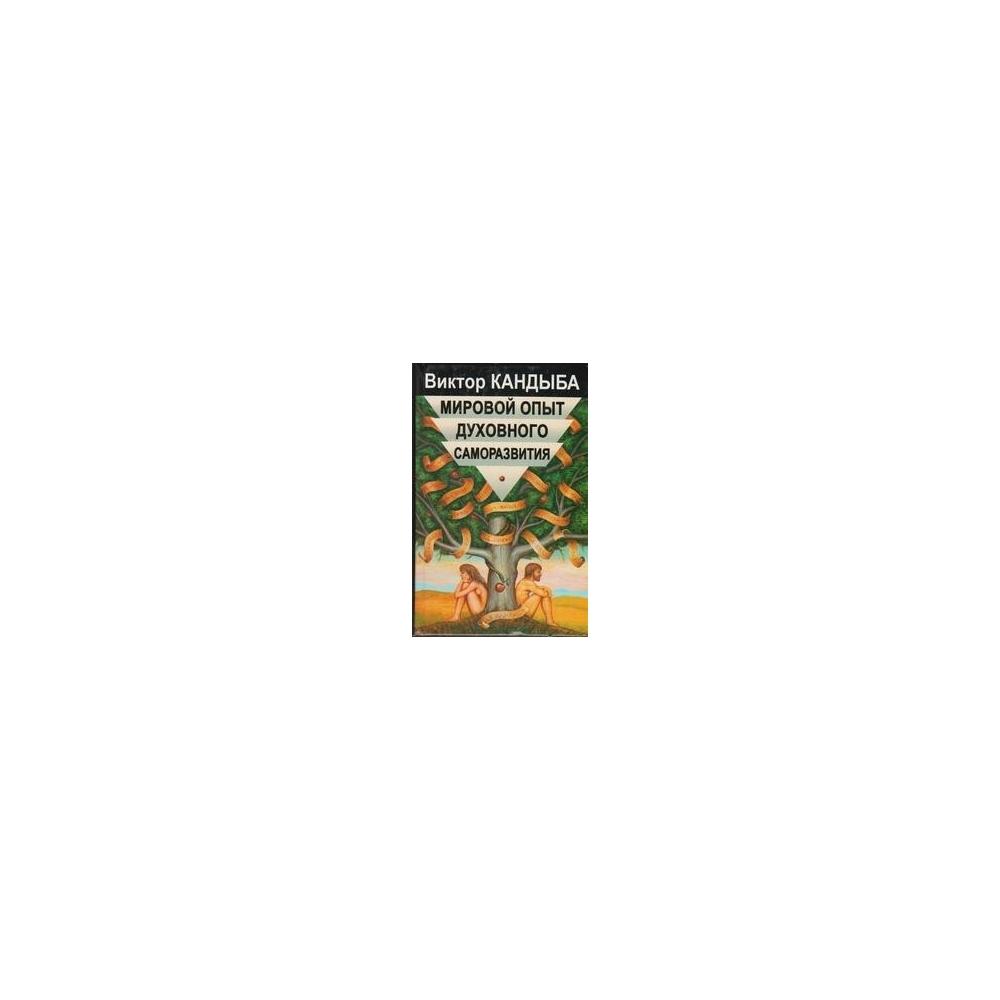 Мировой опыт духовного саморазвития/ Кандыба В.