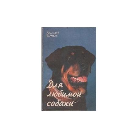 Для любимой собаки/ Баранов А.