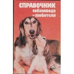 Справочник собаковода-любителя/ Шуст Д.