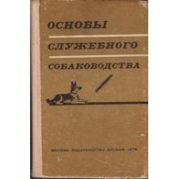 Основы служебного собаководства/ Зубко В. Н.