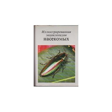 Иллюстрированная энциклопедия насекомых/ Станек В. Я.