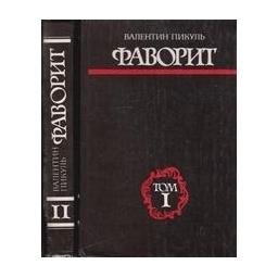 Фаворит (комплект из 2 книг)/ Пикуль В.