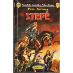 Stepė (199)/ Anthony P.